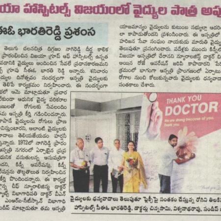 Dr.Vijaya Hospital.Andhra jyothi.pg.08