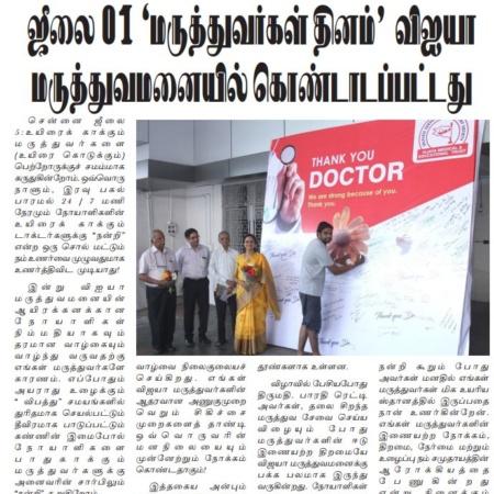 Dr.Vijaya Hospital.Dina Thodar.pg.03