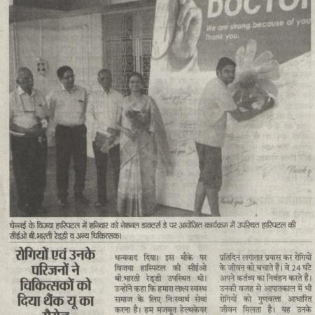 Dr.Vijaya Hospital.Rajasthan Patrika.pg.06