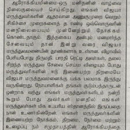 Dr.Vijaya Hospital.Dina Kural.pg.05