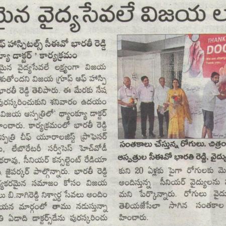 Dr.Vijaya Hospital.Sakshi.pg.07