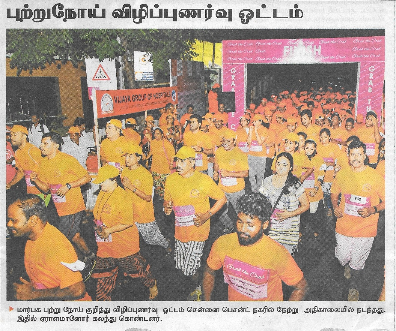 Vijaya hospitals_Dinakaran_8th_oct_2017_Pg 3