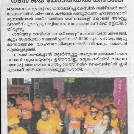 Vijaya hospitals_Matharabhumi_8th_oct_2017_Pg 2