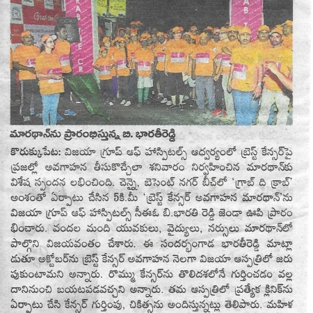 Vijaya hospitals_Sakshi_8th_oct_2017_Pg 5